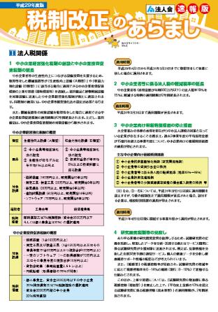 税制改正のあらまし(平成29年度版)