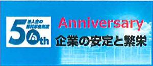 福利厚生制度50周年記念サイト