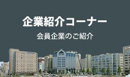 企業紹介コーナー